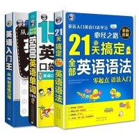 15000英语单词口袋书+21天搞定全部英语语法+HA5*英语入门王:从ABC到流畅口语 人民教育