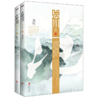 忘川(套装上下册) 沧月 9787550238022 北京联合出版公司