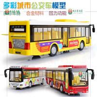 大号合金巴士城市公交车公共汽车客车模型儿童声光回力玩具车礼物 黄色中号 天鹰语音巴士模型