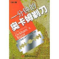 【新书店正版】一分钟的奥卡姆剃,王鑫,中国城市出版社9787507416800