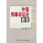 【新书店正版】外国刑事诉讼法教程,程荣斌,中国人民大学出版社9787300037066