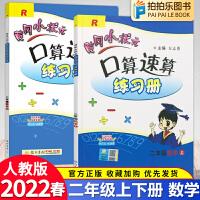 黄冈小状元口算速算练习册二年级上册下册 2021秋新版人教版