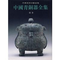 中国青铜器全集3. 商3