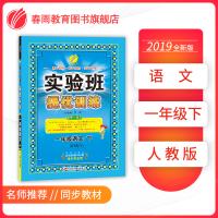 实验班提优训练 小学 语文 一年级 (下) 人教版RMJY  春雨教育・2019春