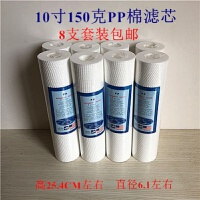 10寸通用滤芯 净水器针刺pp棉150克6到8支装过滤棉净水机配件耗材 PP5微米8支装 8支