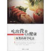 吃出营养吃出健康肉类的科学吃法 内蒙古人民出版社