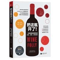 把这瓶开了 一看就懂的葡萄酒品鉴配餐选购指南 世界葡萄酒鉴赏书 葡萄酒入门书 品红酒的书 选购 红酒知识书籍大全LD
