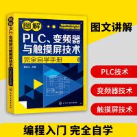 plc编程入门书籍 图解PLC变频器与触摸屏技术完全自学手册 三菱plc变频器编程及应用技术教程 电气控制与plc教材