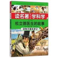 读名著 学科学 杜立德医生的故事――动物王国巡游记