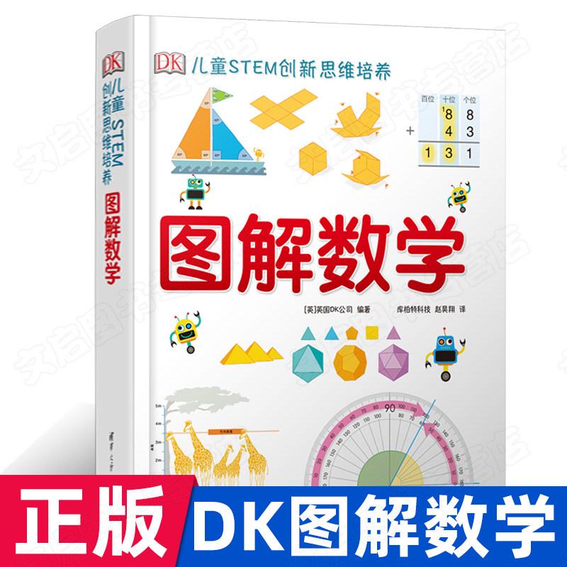 正版书籍 DK儿童STEM创新思维培养 图解数学培养对数学的兴趣和数学思维方法英国dk数学STEM教育中小学数学知识书小学数学思维训练