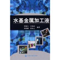 【新书店正版】水基金属加工液,张康夫,化学工业出版社9787122014153