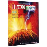 小牛顿科学馆系列:火山 台湾牛顿出版股份有限公司 9787544847605 接力出版社 枫林苑图书