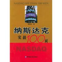 纳斯达克实践100问曹国扬著中国金融出版社【正版现货】
