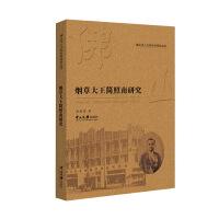烟草大王简照南研究-佛山市人文和社科研究丛书