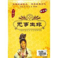 新华书店正版 无事生非 黄梅戏 中国戏曲艺术文化经典收藏珍藏版DVD