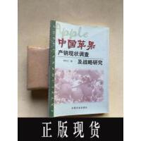 【二手旧书9成新】【正版现货】中国苹果产销现状调查及战略研究
