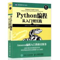 python基础教程 零基础学python3.5编程从入门到实践 精通计算机程序设计pathon核心技术网络爬虫书籍