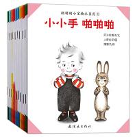 蒲蒲兰聪明的小宝绘本系列10册童书 0-1-2-3-4岁早教书籍日本幼儿启蒙图书儿童认知心理成长绘本馆图书婴儿亲子读物