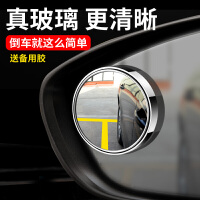 汽车后视镜小圆镜小车360度可调广角镜倒车辅助反光镜盲点镜