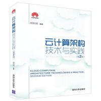 云计算架构技术与实践(第2版) 清华大学出版社有限公司