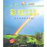 彩虹的�M�^在哪里?:令人�@��的天�c地
