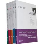 林海音作品集(全5本:《城南旧事》《在胡同里长大》《春风》《日落百老汇》《爱情的散步》)