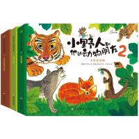 小野人和他的动物朋友(套装共3册)