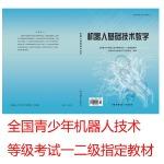 2019版机器人基础技术教学全国青少年机器人技术等级考试一二级指定教材 中国电子学会普及工作委员会编著