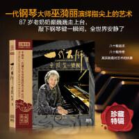 正版一代大师2巫漪丽 世界宗师钢琴演奏家独奏古典音乐CD碟片