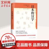日本的汉字 新星出版社