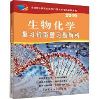 生物化学复习指南暨习题解析 第11版 2019 中国中国中国农业出版社出版社大学出版社