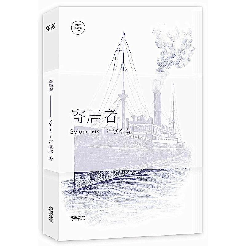 寄居者 (一部中国版《辛德勒的名单》 《乱世佳人》)