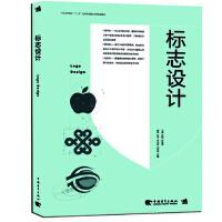 """中国高等院校""""十二五""""视觉传达精品课程规划教材――标志设计"""