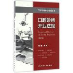口腔诊所开业管理丛书・口腔诊所开业法规(第2版)