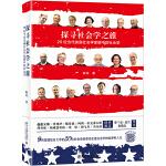 探寻社会学之旅:20位当代美国社会学家眼中的社会学
