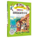 汤姆叔叔的小屋:新课标小学生拓展阅读系列