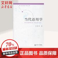 当代语用学 北京大学出版社
