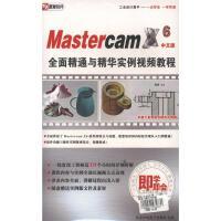 Mastercam X6 中文版-全面精通与精华实例视频教程