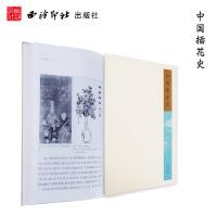 中国插花史 插花 工艺美术史 花艺欣赏 西泠印社出版社