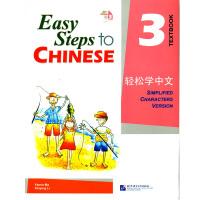 新华书店正版 轻松学汉语 轻松学中文3 课本 附CD