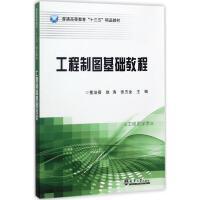 工程制图基础教程 董培蓓,赵涛,张五金 主编