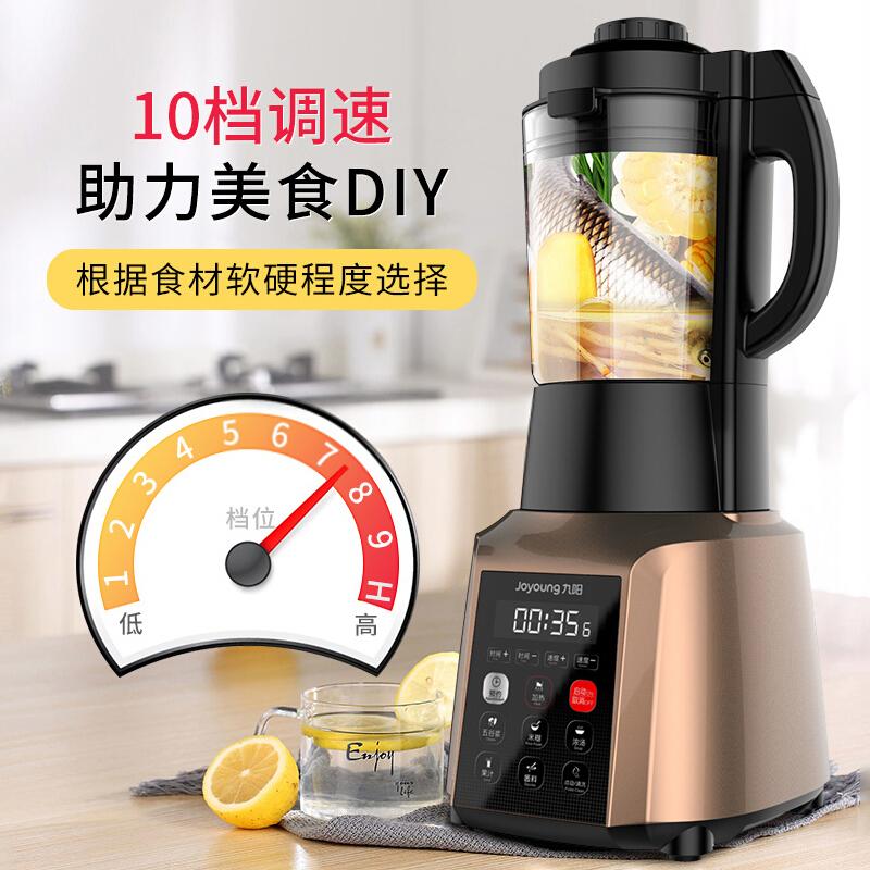 九阳破壁料理机 JYL-Y29  家用婴儿辅食机 预约/保温 多功能搅拌机 八叶齿刀 高速破壁 升级款