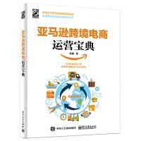 亚马逊跨境电商运营宝典 电子工业出版社