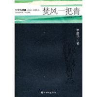 饮食档案1:焚风一把青,李碧华,新世界出版社9787802282384