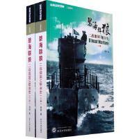 碧海群狼-二�鸬��U艇全史(上�裕┲苊魑�h大�W出版社