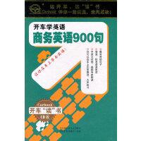 开车学英语商务英语900句(7CD)/软件