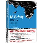 暗杀大师:秘密仆人(全球口碑爆表,37国读者持续追看17年!)