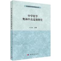 【按需印刷】-中学化学奥林匹克竞赛研究