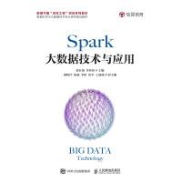 Spark大数据技术与应用
