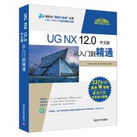 UG NX 12.0中文版�娜腴T到精通